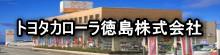 トヨタカローラ徳島株式会社