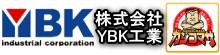 株式会社YBK工業