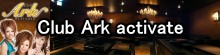 ClubArkActivate